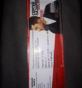 Билеты на концерт Сергея Лазарева