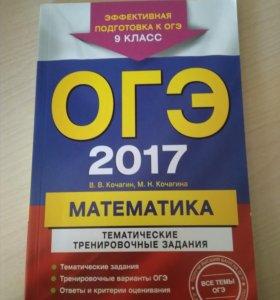 Книга по подготовке к ОГЭ математика