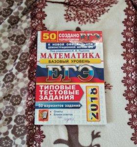 Типовые тестовые задания по математике ЕГЭ
