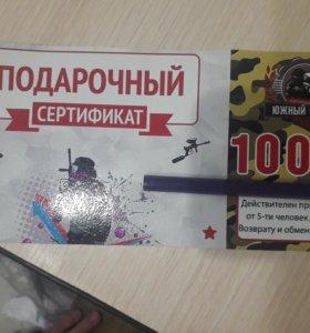 Пожарочный сертификат на 1000 рублей. Пейнтбол