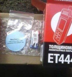 ЛП ET-444
