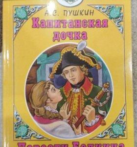 """А. С. Пушкин """"Капитанская дочка"""""""
