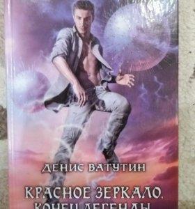 """Денис Ватутин """"Красное заркало. Конец легенды."""""""