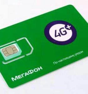 Мега-выгодный Мегафон