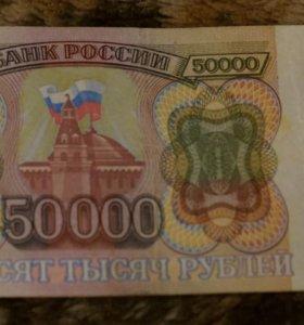 50 000 рублей 1993