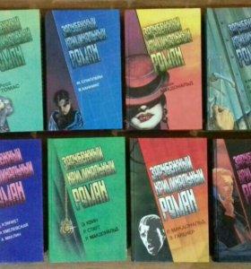 Зарубежный криминальный роман