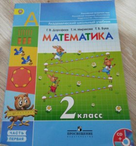 Учебник по математике 2 класс.