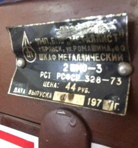 Сейф шкаф металлический