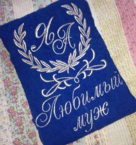 Полотенце в подарок любимому мужу