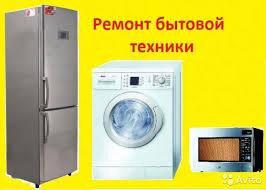 холодильники и стиральные машины ремонт