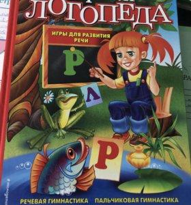 Книга логопеда
