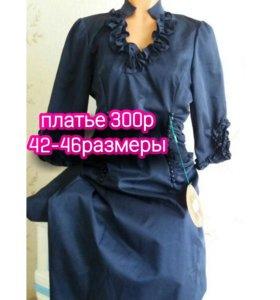 Платья 300р новые.скидка на всю одежду