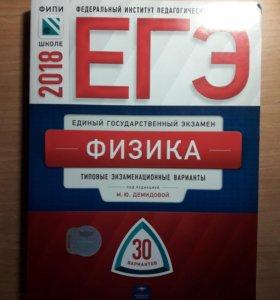 Типовые экзаменационе варианты М.Ю.Демидовой ЕГЭ