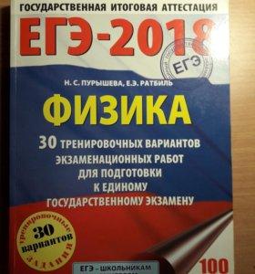 ЕГЭ физика, Н.С.Пурышева,Е.А.Ратбиль