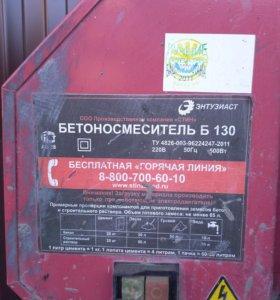 Бетоносмеситель б 130