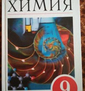Учебник по химии 9 класс.Габриелян О.С.