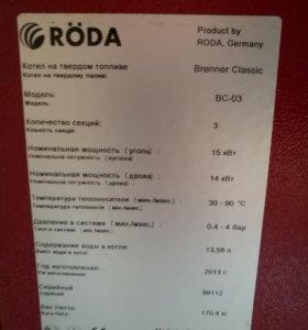 Котел на твердом топливе Roda Brenner Classic BC-0