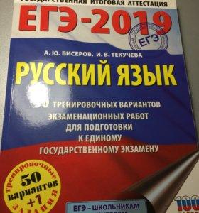 Сборник по русскому языку