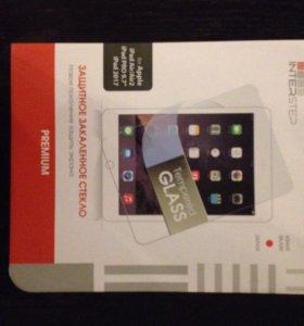 Защитное стекло для iPad