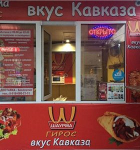 Шаурма «Вкус Кавказа»