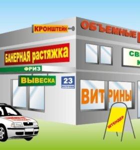 """Наружная реклама""""RDK restayl"""""""