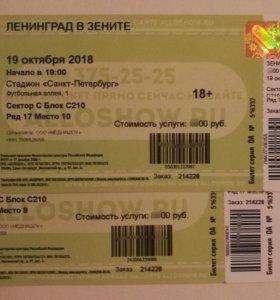 Билеты на Ленинград в Зените C 210