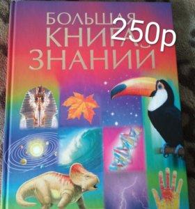 Энциклопедия и словарь