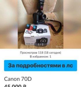 Фотоаппарат canon 70 D