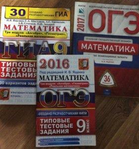 Огэ,гиа по русскому и математике