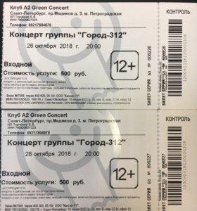 Билет на концерт город-312