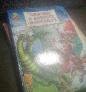 Книга ,,Сказки о добрых молодцах