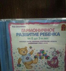 Гармоничное развитие ребенка (от 0 до 3-х лет)