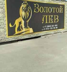 Горничная