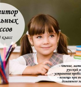 Репетитор/Подготовка к школе