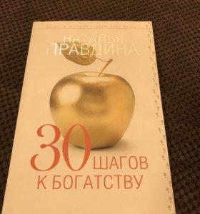 30 Шагов к Богатству