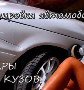 Полировка Автомобиля 🚘🚖🚔