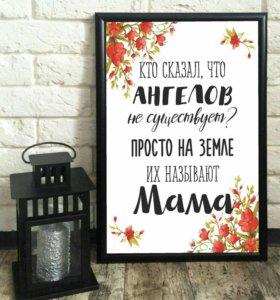 Постеры для любимой мамы / на День матери