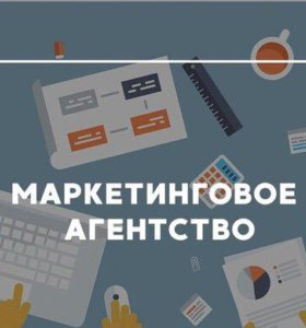 Франшиза агенства рекламы