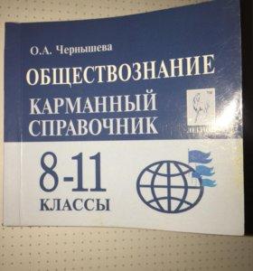 Обществознание карманный справочник