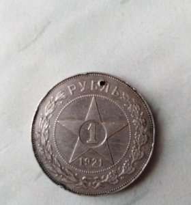 Монета рсфср
