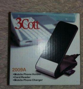 Подставка для телефона+кардридер:sd,micro sd,ms,m2