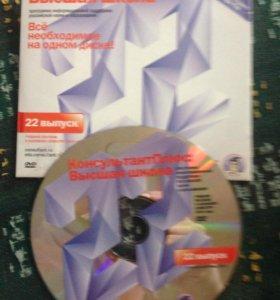 DVD диск КонсультантПлюс:высшая школа