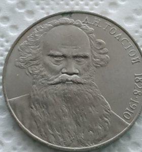 1 рубль СССР Толстой