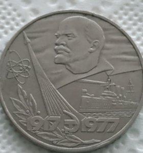 1 руб. СССР 60 лет рев.