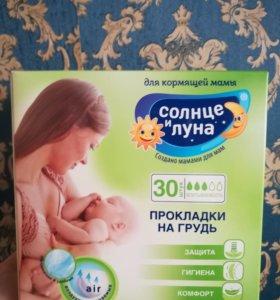 Для кормящих мам