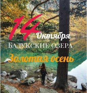 14 октября Бадукские озера