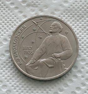 1 руб. СССР Циолковский