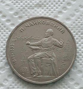 1 руб. СССР Чайковский