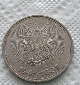 1 руб. СССР 40 лет победы