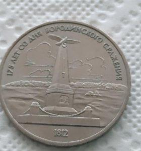 1 руб. СССР Бородино Стелла